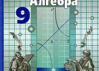 ГДЗ Алгебра 9 класс Никольский С.М.