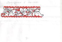Хохлома роспись