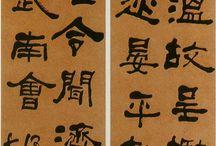 051 He Shaoji:何紹基(1799~1873)