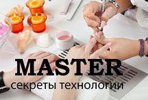 MASTERS SECRETS / Секреты мастера.