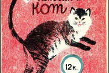 Soviet Children's Book Illustration
