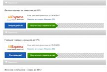 aliexpress Coupons, discounts and promotion / Купоны, скидки и акции aliexpress Coupons, discounts and promotion aliexpress