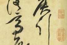 Zhu Yun Ming - 祝允明-zhù yǔn míng -축윤명