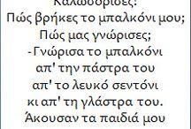 ΧΕΛΙΔΟΝΙΑ & ΧΕΛΙΔΟΝΙΣΜΑΤΑ