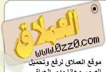موقع العملاق لرفع وتحميل الصور مجانا مدى الحياةhttp://alsaker86.blogspot.com/2018/05/lift-upload-photos-free-2018.html