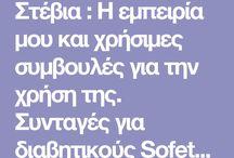 ΣΤΕΒΙΑ - ΣΥΝΤΑΓΕΣ