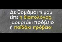 ΠΑΙΔΑΚΙ ΓΙΑΟΥΡΤΛΟΥ