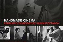 Κινηματογραφικά Σεμινάρια / Σεμινάρια Σχετικά με τον Κινηματογράφο στο Μικρό Πολυτεχνείο