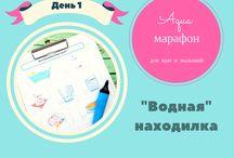 Aqua марафон для мам и малышей