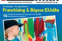 Τεύχος 59 του FRANCHISE SUCCESS / Το νέο τεύχος του περιοδικού FRANCHISE SUCCESS -Τ.59- μας παρουσιάζει αναλυτικά το νέο επιχειρηματικό τοπίο στην αγορά του franchising.