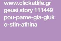 gia Gliko
