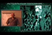 Практика астрального выхода / Фрагменты видеокурсов по выходу в астрал и по практическому применению астральной практики