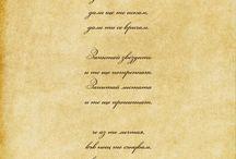 Любовна Поезия / Най-Красивите Любовни Стихове
