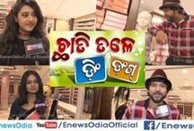 Chhati Tale Ding Dong odia movie