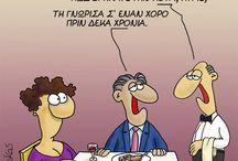 Αρκας - fun pic - humor..'