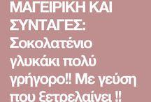 ΣΟΚΟΛΑΤΕΝΙΟ ΓΛΥΚΑΚΙ