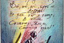 Текстовые композиции В. Шмохина