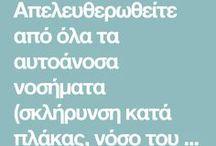 ΑΥΤΟΑΝΟΣΑ