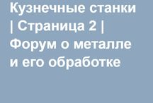 Кузница / Металлоконструкции
