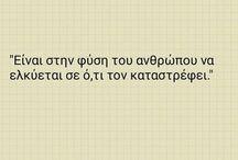 Φιλοσοφίες