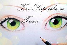 Мои рисунки. My drawing / Люблю в свободное время рисовать глаза, и милые лица=)