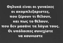Ατακες