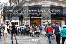 한국여행 버킷리스트 SJPIN / 외국인에게 추천하고 싶은 한국여행,아직 가보지 못한 한국여행, 여러분의 여행 정복 리스트를 공유합니다. www.sjpin.com