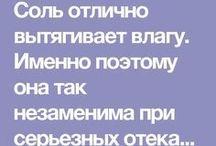 СУСТАВЫ