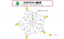 編み図 クリスマスツリー