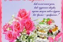 открытки для поздравления