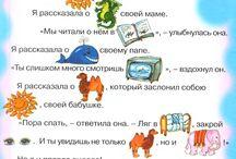 Чтение с детками