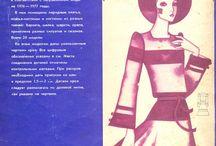 мода1976-77