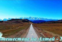 Проект Алтай