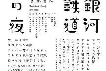 Font & typography / おもしろいフォント、きれいなフォント、タイポグラフィ