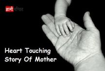 Heart Touching Story Of Mother In Hindi
