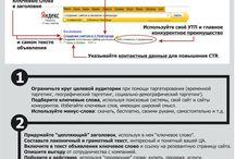 Инфографика / Доска с различной полезной инфографикой. Подписывайся и сохраняй себе!