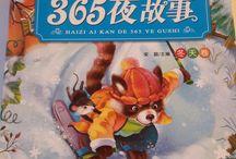 детские книги на китайском