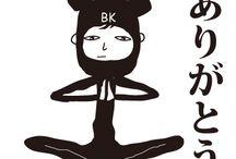 BKのマジックワード① / now@のLINEスタンプ第3弾【BKのマジックワード①】「大人の事情」「ご想像にお任せします」など、便利な言葉で切りぬけるスタンプ。 返答に困った時に使うスタンプ。発売。 http://line.me/S/sticker/1050286