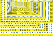Gaijin / Referências