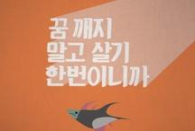 캘리그라피 / 문구