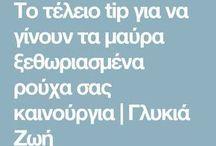 Κόλπα-tips