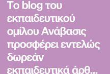 ΑΝΑΒΑΣΙΣ