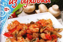 Коллекция вкусных блюд из духовке