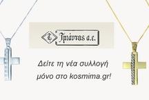 Νέα συλλογή Βαπτιστικών Σταυρών TRIANTOS!