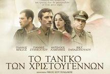 Modern Greek Cinema / Photos from movies of the modern Greek Cinema