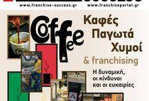 Τεύχος 61 του FRANCHISE SUCCESS / Με επίκαιρο αφιέρωμα στην αγορά Καφές-Παγωτά-Χυμοί το τεύχος 61 παρουσιάζει αναλυτικά τους παράγοντες που διαμορφώνουν μια επιτυχημένη αναπτυξιακή πορεία σε αυτή την τόσο δημοφιλή αγορά. Επίσης σε ρεπορτάζ για τα εξειδικευμένα καταστήματα στο λιανεμπόριο αναδεικνύεται το νέο τοπίο της αγοράς και η νέα προσέγγιση και στρατηγική που απαιτείται από πλευράς επιχειρήσεων. Το τεύχος συμπληρώνουν συνεντεύξεις, επιχειρηματικές προτάσεις, τα νέα της αγοράς, τα τελευταία νέα από τα προγράμματα ΕΣΠΑ κ.ά.