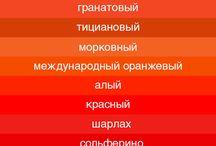 название цветовой палитры