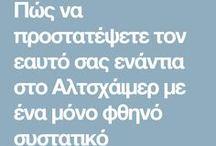 αλτσχαιμερ