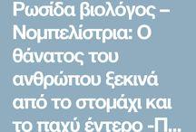 ΕΝΤΕΡΟ ΚΑΙ ΒΙΤΑΜΊΝΕΣ