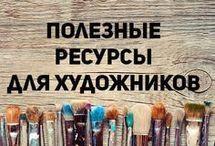 для художников